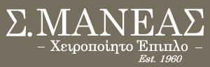 Σταύρος Μανέας σ μανεασ ελληνικο χειροποιητο επιπλο